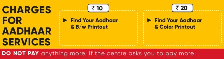 Find UID and Printout Service Charges
