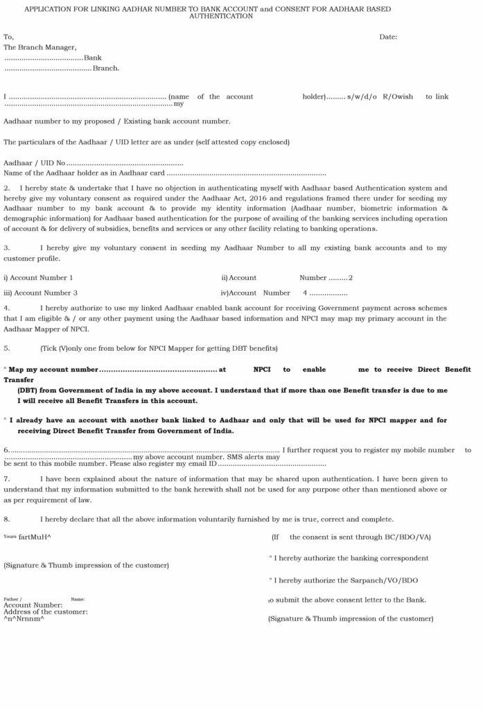 Canara Bank Seed Aadhaar Form